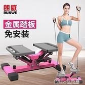 現貨 踏步機 登山踏步機 健身器材 家用瘦腿機靜音 機有氧運動神器 【全館免運】