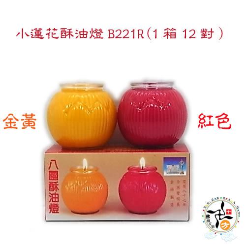 小蓮花酥油燈B221R(1箱12對)  +十相自在掛飾【十方佛教文物】