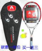 網球拍 2808碳鋁一體網球拍促銷初學套裝單人碳素專業男女通用 HH368【極致男人】