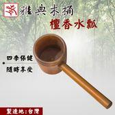 【雅典木桶】高級檀香木 純手工 水瓢