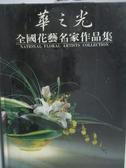 【書寶二手書T6/園藝_YBA】華之光-全國花藝名家作品集