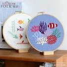 歐式刺繡手工自繡學生初學者簡單布藝自制材料包送男朋友禮物 居樂坊生活館