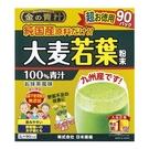 日本 九州產 大麥若葉 金の青汁 3g×90包