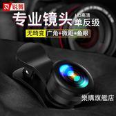 廣角鏡頭廣角手機鏡頭微距通用單反攝像頭外置魚眼iPhone6高清6s蘋果7