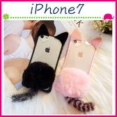 Apple iPhone7 4.7吋 Plus 5.5吋 毛絨貓咪背蓋 貓耳朵手機套 全包邊保護套 毛球手機殼 硬式保護殼