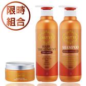 《三件組》 氨基酸角蛋白護色洗髮精(無矽靈)+膠原蛋白護髮素膜+摩洛哥油修護髮霜(免沖)