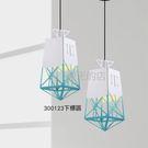 【燈王的店】後現代燈飾 吊燈 1 燈 上圖下標區 ☆ 300123
