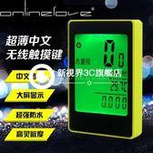 馬錶 無線碼表 騎行配件防水里程中文觸摸屏按鍵夜光測速器裝備