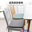 坐墊辦公室久坐椅子學生屁股夏季凳子墊子座椅防滑加厚屁墊【櫻桃菜菜子】