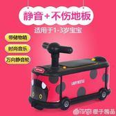 兒童扭扭車帶音樂靜音萬向輪妞妞四輪玩具1-3歲寶寶溜溜車 韓國QM   橙子精品