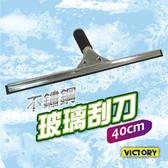 【VICTORY】不鏽鋼玻璃刮刀組40cm(附10入替換刮條)