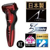 Panasonic 國際牌 三刀頭電動刮鬍刀 ES-ST6R-R **免運費**