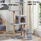 貓跳台四季通用羊羔絨劍麻貓爬架多層窩吊床寵物用品貓抓板抓柱【快速出貨】