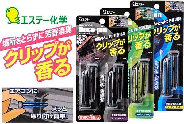《100%日本進口》冷氣孔夾式芳香劑(四支入)6種香味 夾在冷風口 可固定避光墊 固定夾