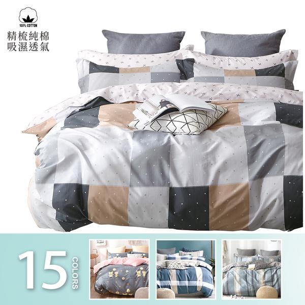 BELLE VIE 100%精梳純棉活性印染 雙人鋪棉兩用被床包四件組-閃耀【多款】