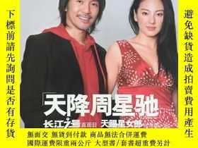 二手書博民逛書店電影世界罕見2008年1月 第1 2期 附海報 封面 周星馳Y431756