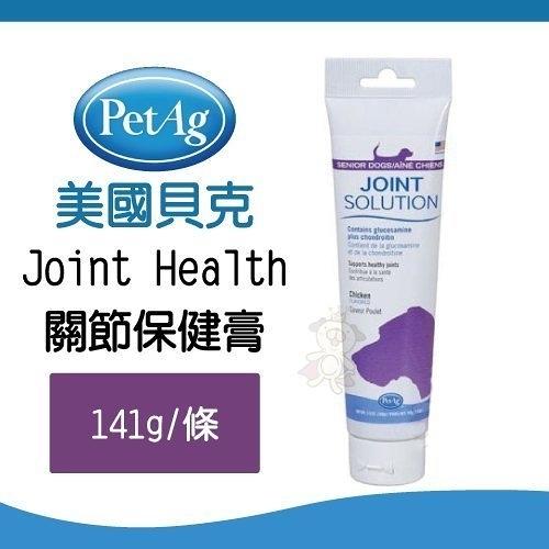 *KING WANG*美國貝克PetAg《Joint Health 關節保健膏》141克/條