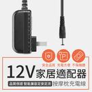 【G5501】『加購按摩枕充電器』 12V充電器 12V居家適配線 按摩枕充電器