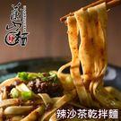 【蘭山麵】辣沙茶口味24人份(12包)↘$699免運
