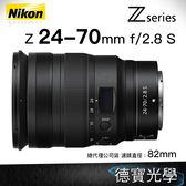【登錄送限量登機箱】Nikon Z 24-70mm F/2.8 S 總代理公司貨 Z6 Z7 無反 刷卡分期零利率 德寶光學