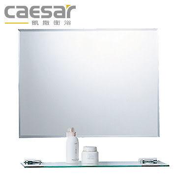 【買BETTER】凱撒高級化妝鏡系列/浴室鏡子/化妝鏡 M753A防霧化妝鏡(附平台)