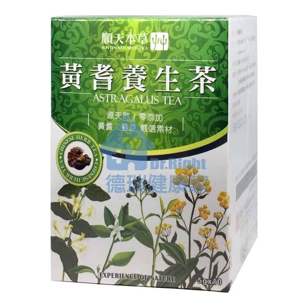 順天本草 黃耆養生茶 10包/盒◆德瑞健康家◆