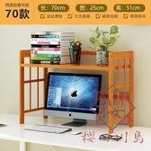 書架桌上學生書桌收納置物架多層實木小書架小型【櫻田川島】