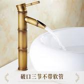 仿古全銅歐式冷熱面盆洗臉盆臺上盆單孔復古浴室洗手盆竹節水龍頭 母親節禮物