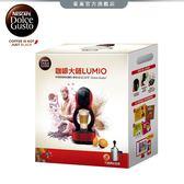 【雀巢 Nestle】DOLCE GUSTO 多趣酷思 咖啡機 Lumio 禮盒