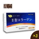 菁禾GENHAO日本二型膠原蛋白3盒...