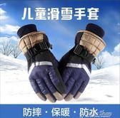 兒童手套冬防水玩雪加絨加厚可愛4--6歲寶寶滑雪保暖五指小童手套