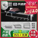 (最新改版)家而適 304不鏽鋼 毛巾架(可摺疊) 置衣架 浴室置物架 收納架 奧樂雞 限量加購