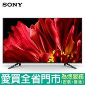 SONY65型MASTERSeries4K高畫質數位電視KD-65Z9F含配送到府+標準安裝【愛買】