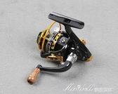 掌中寶漁輪超小型迷你漁輪磯竿輪小海竿輪紡車輪繞線魚輪 蜜拉貝爾