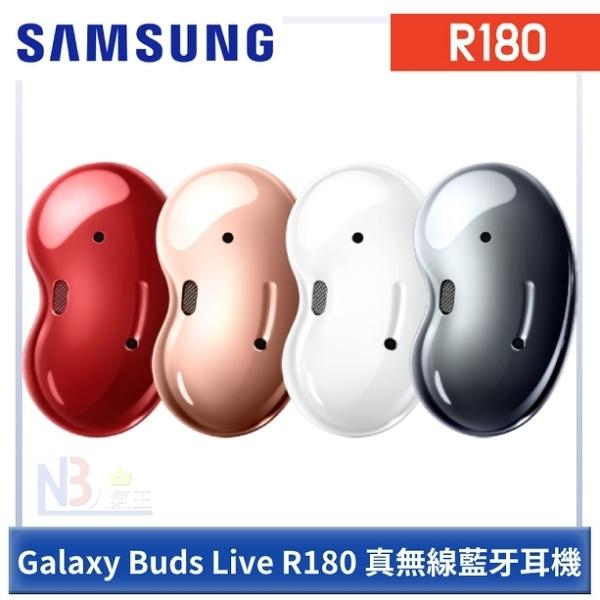 【228快閃驚喜價,送原廠透明保護殼】Samsung Galaxy Buds Live R180 真 無線 藍牙耳機