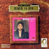 【停看聽音響唱片】【CD】鄧麗君:15週年 (24K Gold)