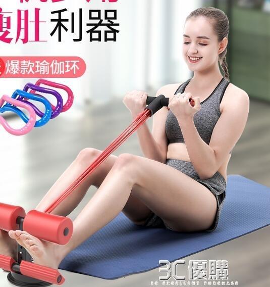 腳蹬拉力器女多功能拉力繩仰臥起坐輔助器家用健身瑜伽普拉提器材 3C優購