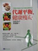 【書寶二手書T4/美容_HVI】代謝平衡,健康瘦身_洪泰雄