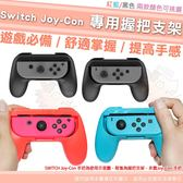 【小咖龍】 任天堂 SWITCH 遊戲手柄 托把 Joy-Con 小手柄 手把 握把 支架 NS 左右手炳 紅藍 黑色