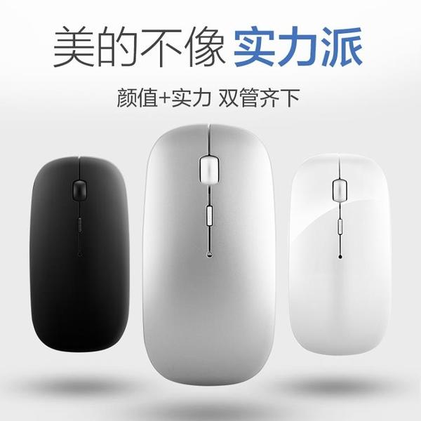 雙模藍牙滑鼠4.0無線充電適用