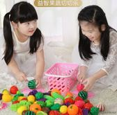 切水果玩具兒童蔬菜切切樂蛋糕切切看過家家廚房女孩寶寶組合套裝jy 快速出貨交換禮物八折
