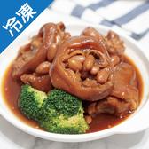 【預購】柴米夫妻-傳家花生豬腳600G/盒【1/13陸續出貨】【愛買冷凍】
