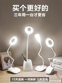 充電小台燈 充插兩用led夾式台燈護眼學習臥室床頭書桌USB夾子燈 交換禮物