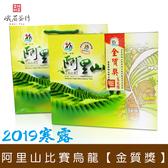 2019寒露 阿里山比賽茶 烏龍組金質獎 峨眉茶行