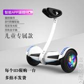 領騰兒童雙輪平衡車成人越野兩輪代步車學生小孩電動帶扶桿智慧車 NMS造物空間