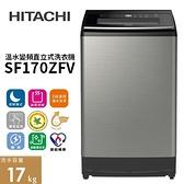 【分期0利率+基本安裝+舊機回收】HITACHI 日立 SF170ZFV 17公斤 變頻直立式洗衣機 170ZCV 替代款