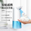 紅外線感應泡沫給皂機 350ml IPX4生活防水 給皂器 泡泡洗手乳器 洗手機 兒童 寶寶 洗手機
