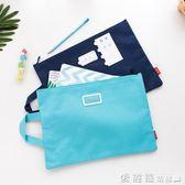 手提檔袋A4拉鍊收納包小學生用試捲夾補習袋資料袋兒童可愛小清新 法布蕾輕時尚