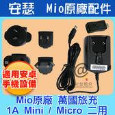 MIO原廠 萬國旅充組 1.75米 1A 安規 萬用轉接頭 萬用插頭 萬國插頭 出國 旅遊 出差 旅行