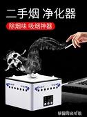 空氣淨化器 聞界煙灰缸空氣凈化器抽煙吸煙神器除煙味除二手煙凈化器家用小型
